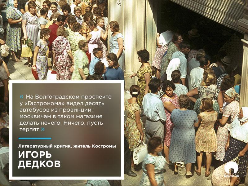 Как народ умирал и сходил с ума в советских очередях очереди, житель, очередь, Москвы, магазинах, магазине, магазин, купить, может, магазинов, который, чтото, творог, стоял, только, ничего, когда, увидел, всегда, писатель