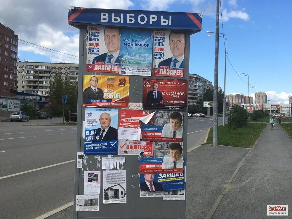 Выборы: что-то пошло не так