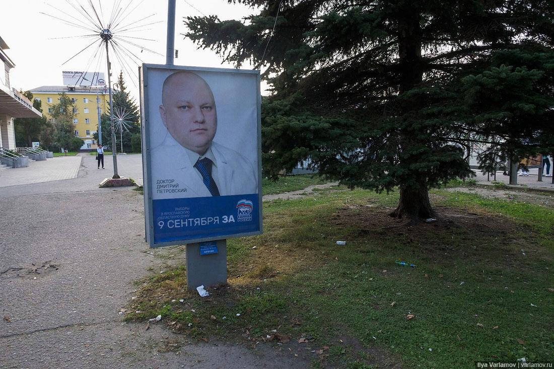 Что не так с Ярославлем?