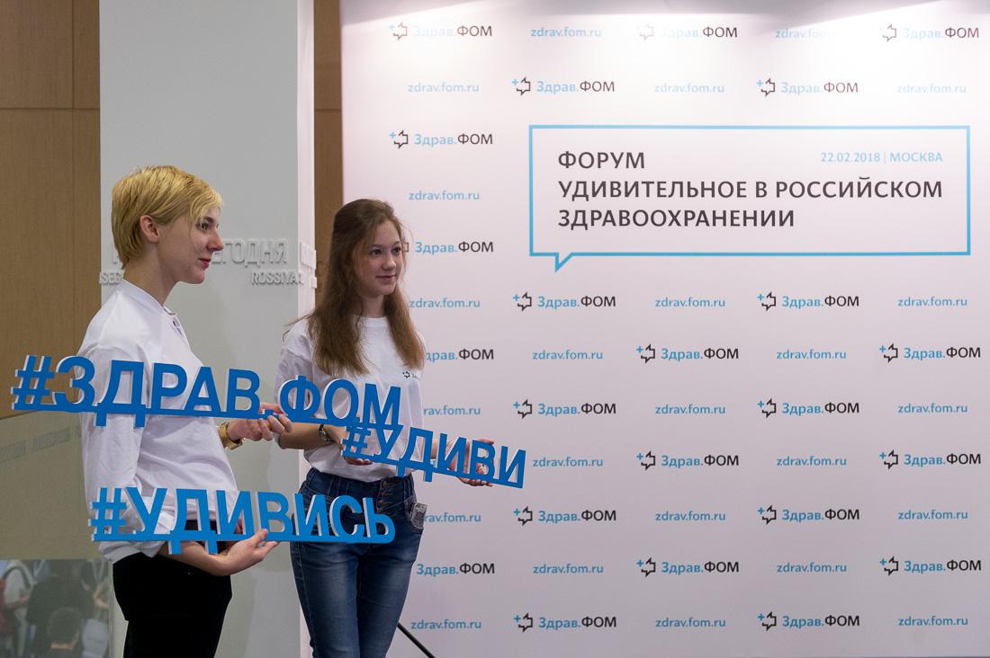 Чем удивительно российское здравоохранение?