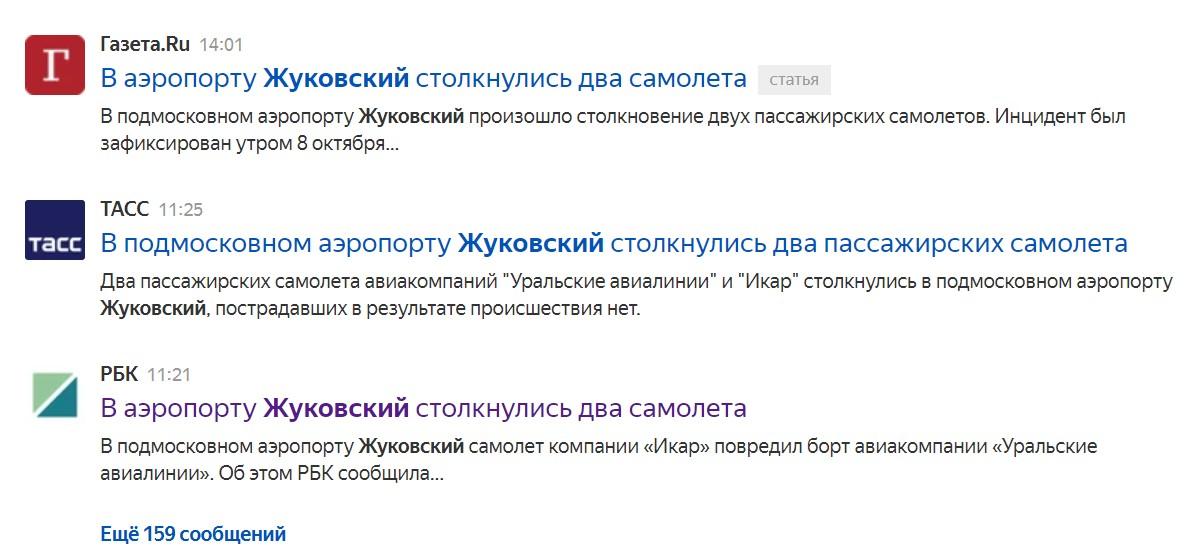 Страшное ДТП в России: погибло 58 человек