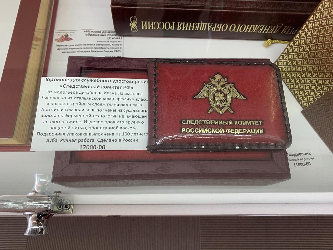 Удостоверение оборотня в погонах за 17 тысяч рублей