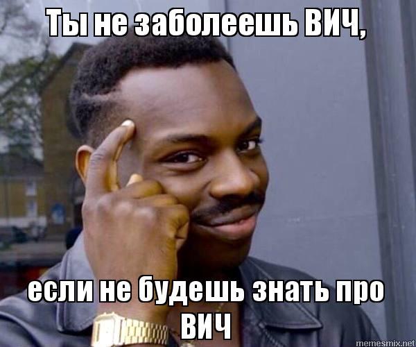 Миллион ВИЧ-инфицированных в России. Что делать?