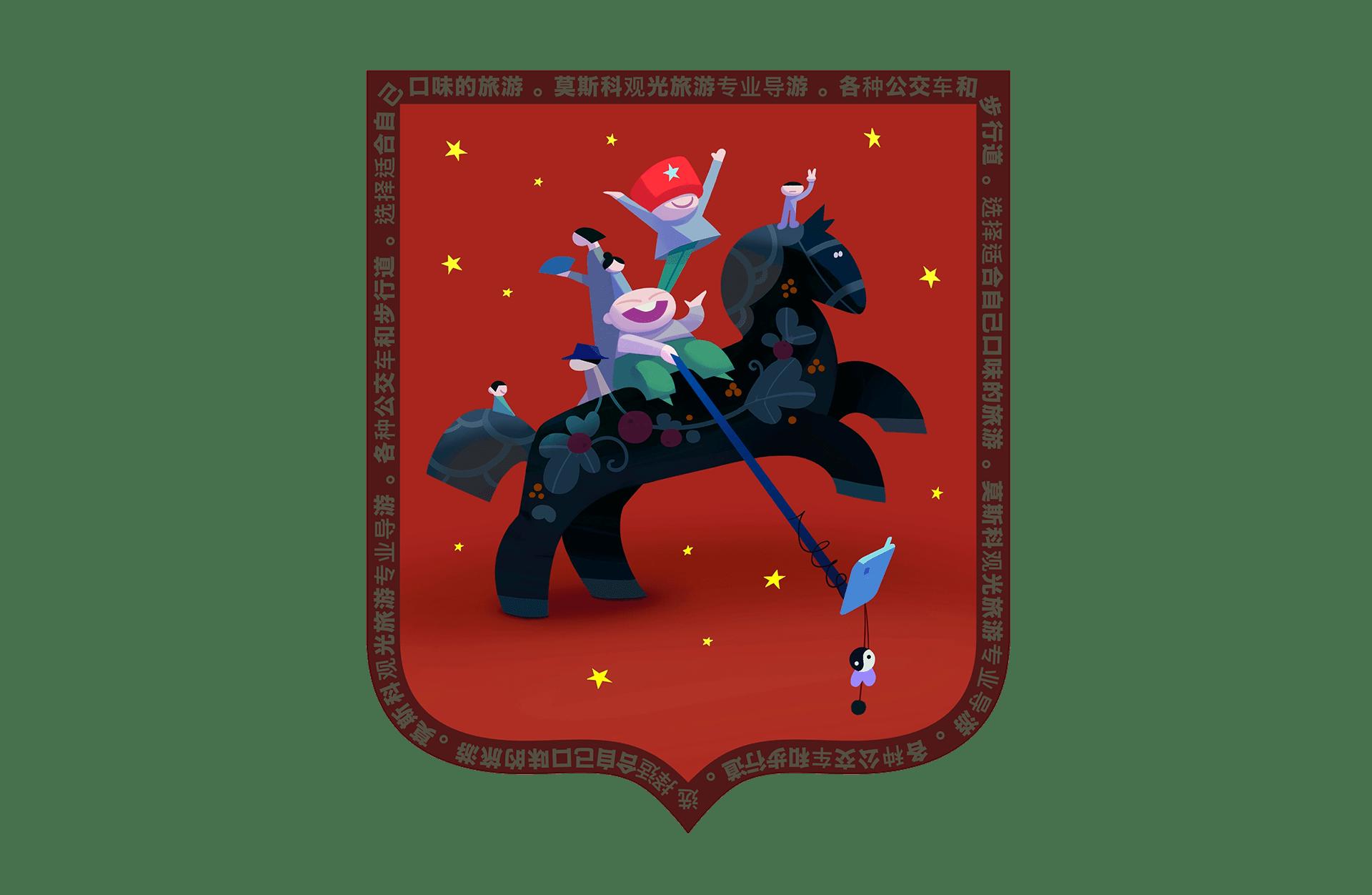 28 - Новый герб Москвы