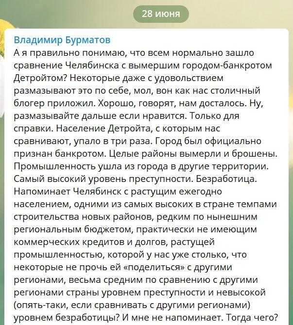 """Депутат от """"Единой России"""" опять на меня обиделся"""