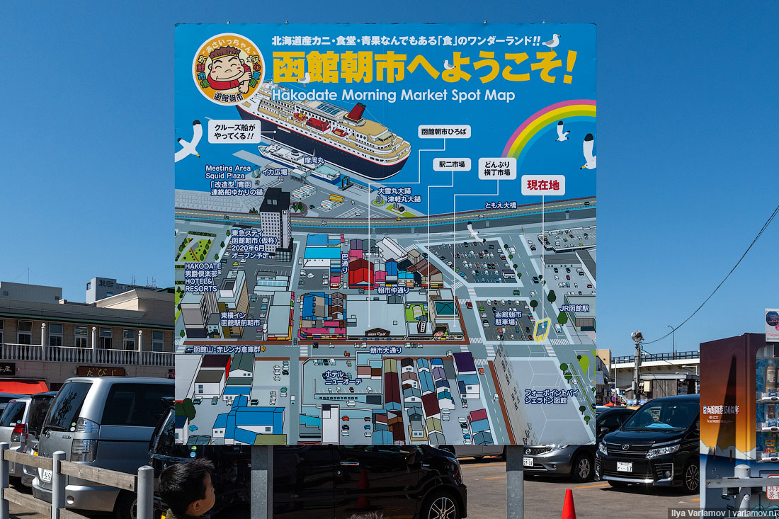 Хакодате: главный русский город Японии