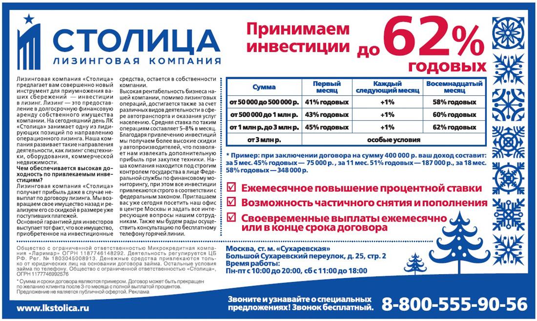 01d5ec648f5f Теперь на тех же рекламных площадях размещается реклама уже другой фирмы –  лизинговой компании