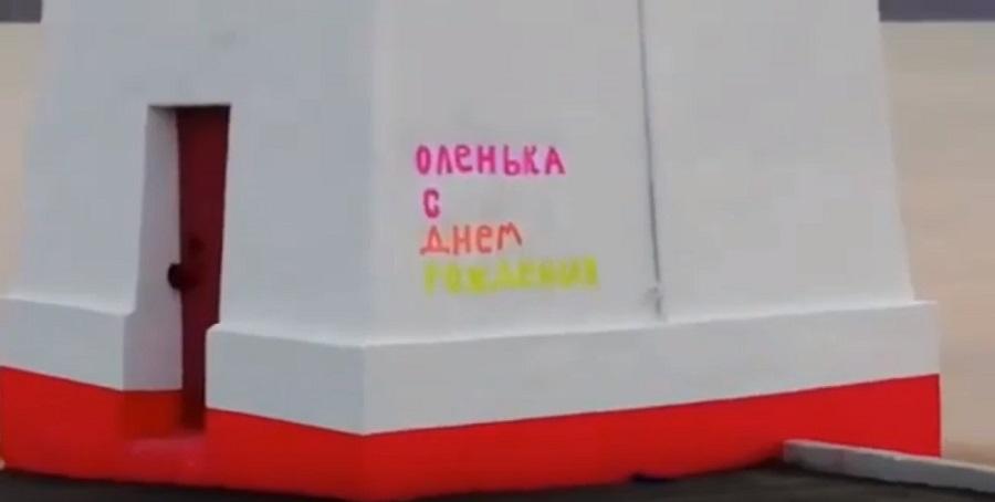 Не вандал, а художник КолымаRu, мэрия, Магадана, Магадане, надпись, общая, картина, вызывает, определённые, подозрения, Поэтому, рассматривал, Оленька, Наверное, рождения, вандализма, кажется, скорее, стритарт, вообще