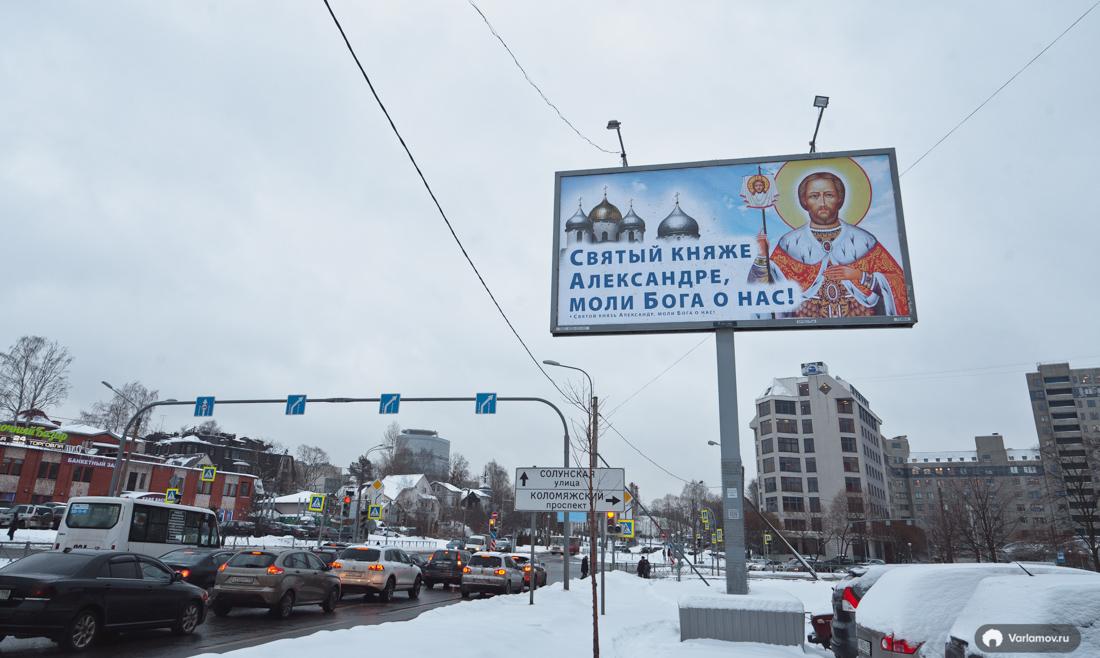 Не спасёт и не сохранит Гусев, Валерий, святых, билборды, святыми, скорость, который, Света, людей, трассах, можно, города, крупных, также, дорогах, Впрочем, компании, улицах, столице, данные