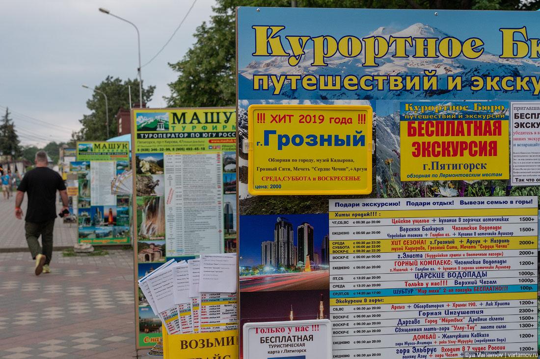 Пятигорск: курорт, который может остаться без воды