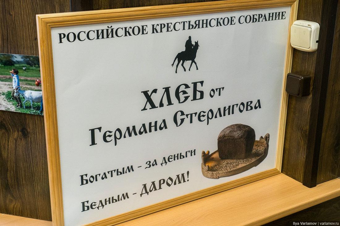 Хлеб для бедняков за 440 рублей