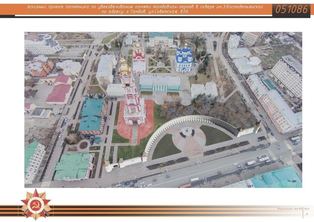 Власти Тамбова передумали устанавливать памятник-забор всквере Зои Космодемьянской