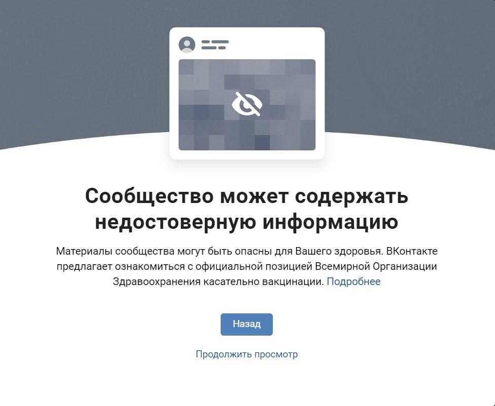 Паразиты задёргались!: как ВК огорчил антипрививочников