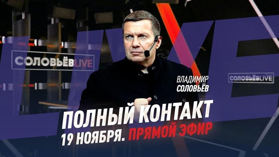 А тем, кто не будет смотреть Соловьёва, мы отключим