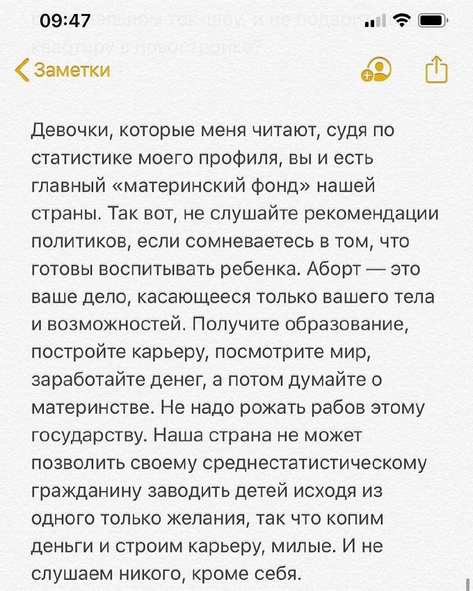 А что не так с постами Водонаевой?