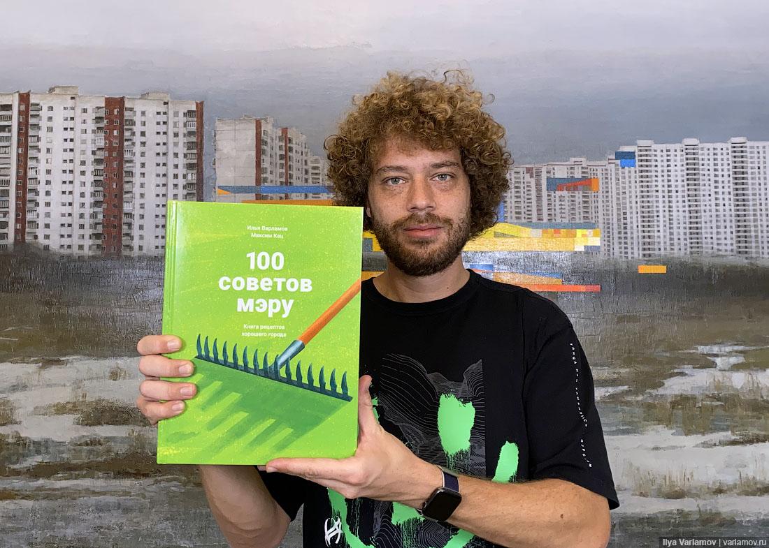 Еду по России! 68 городов и новая книга