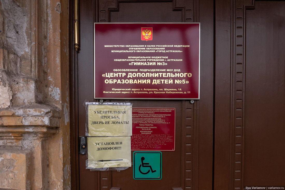 Астрахань: главное разочарование года
