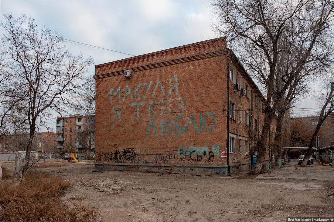Астрахань: пыль, заборы, теплотрассы и бонсай
