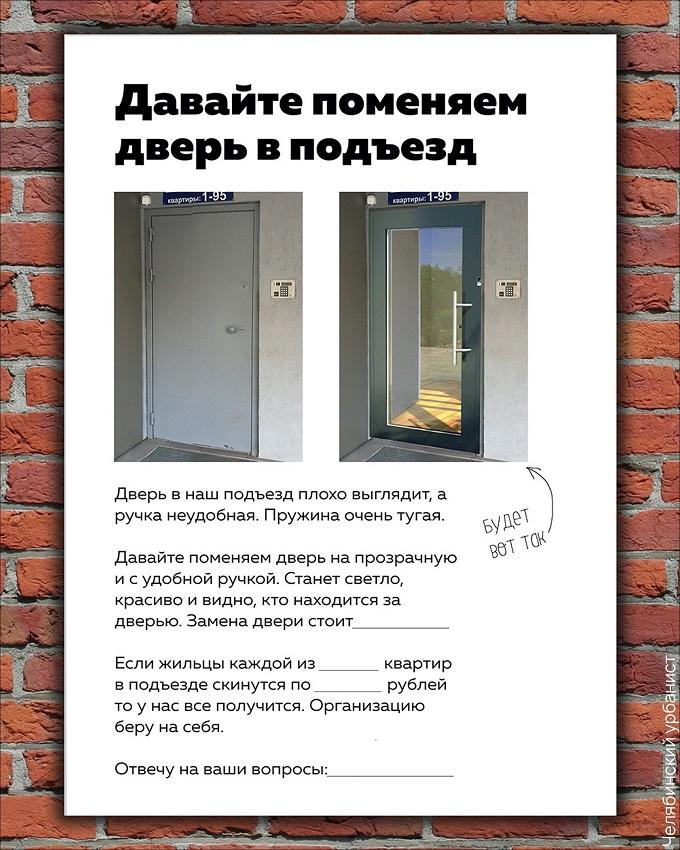 Измени Россию — начни с двери!