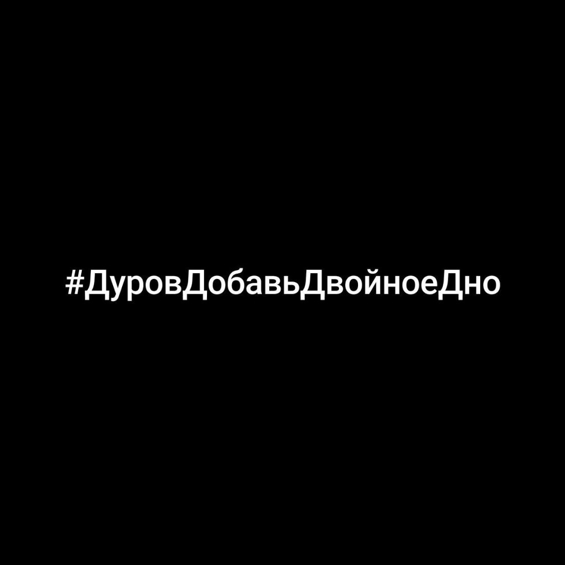 #ДуровДобавьДвойноеДно