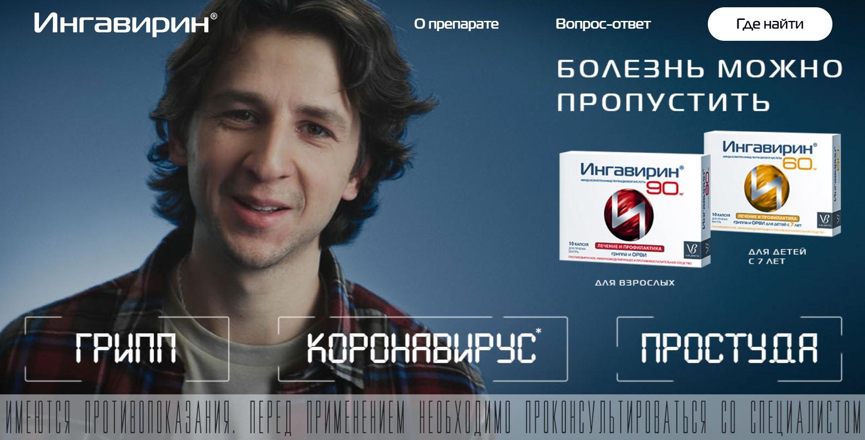 «Арбидол» спасает Россию от коронавируса!