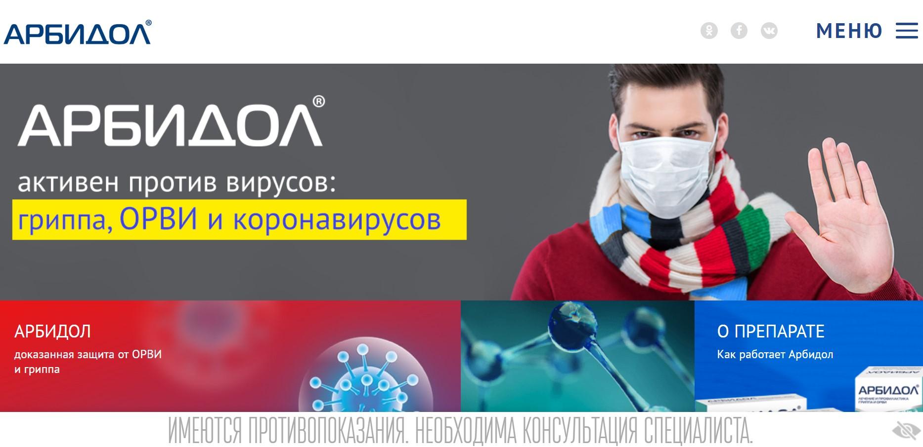 арбидол при коронавирусе
