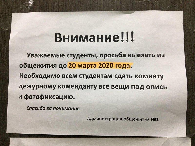 Как заразить всю Россию: метод МГИМО