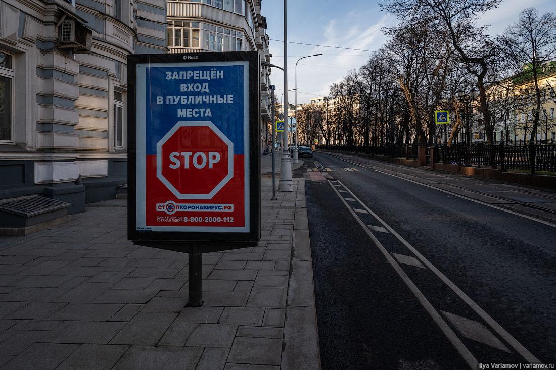 Москва в разгар эпидемии: от центра до Шереметьево