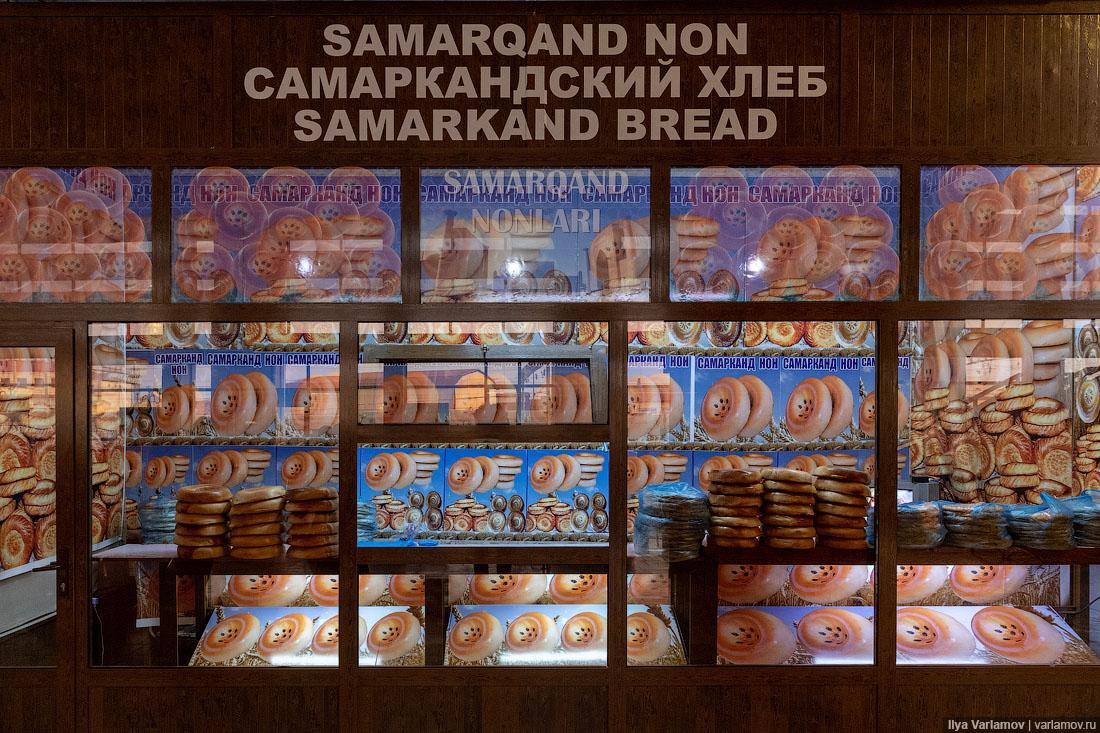 Увидеть Самарканд, споткнуться и умереть