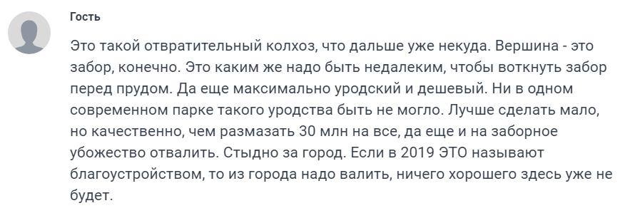 Ярославль: как потратить впустую 23 млн рублей