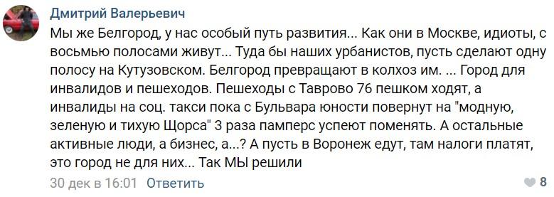 Г***охранители атакуют лучший город России