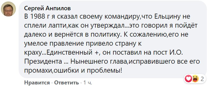 Ельцину 90!