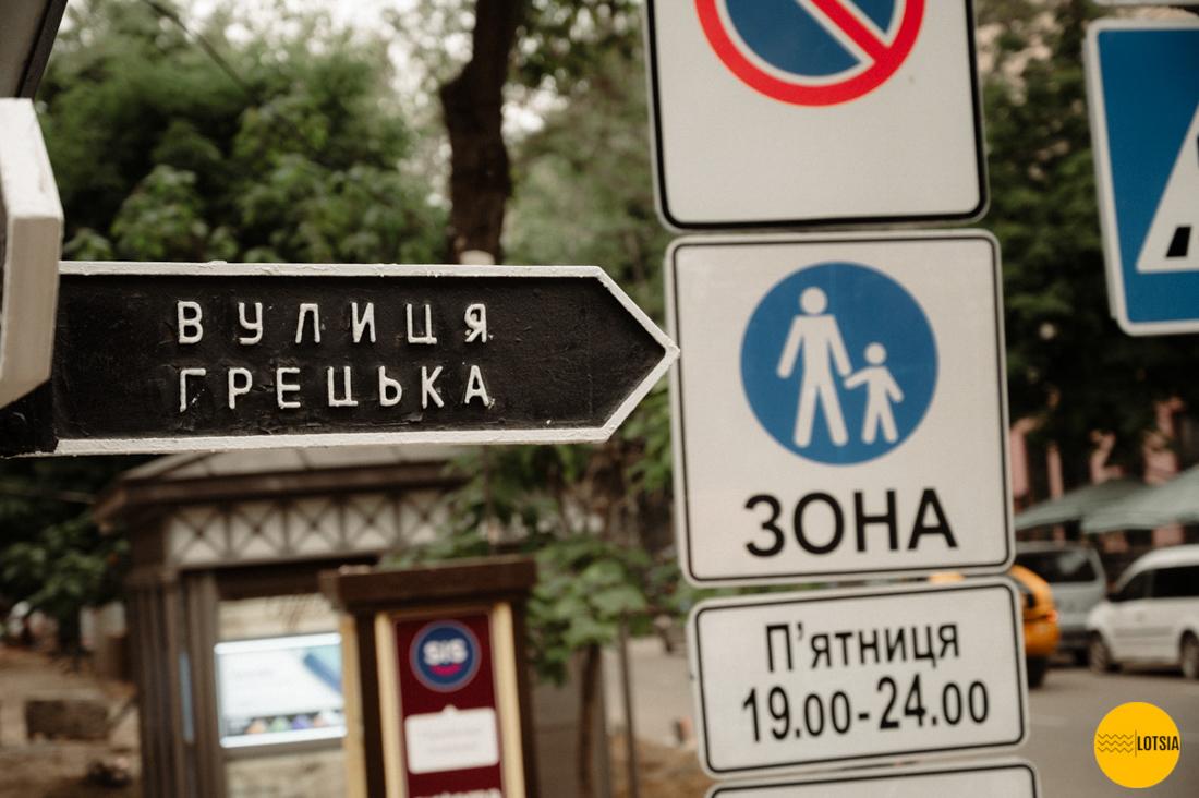 Вы что, хотите как в Одессе?!