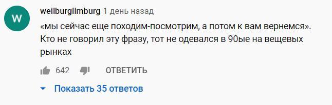 Бизнес родом из СССР. История российской торговли