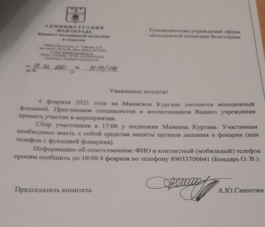 Главный враг России – диверсант с фонариком