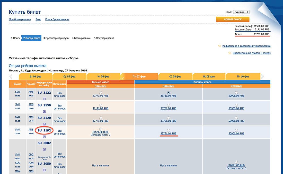 Купить билет на самолет домодедово дешево аэрофлот официальный сайт купить авиабилеты в день вылета