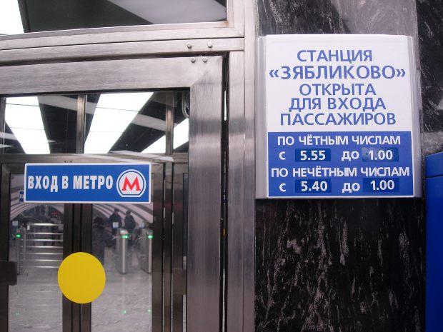 самых до какого час метро москва того, что