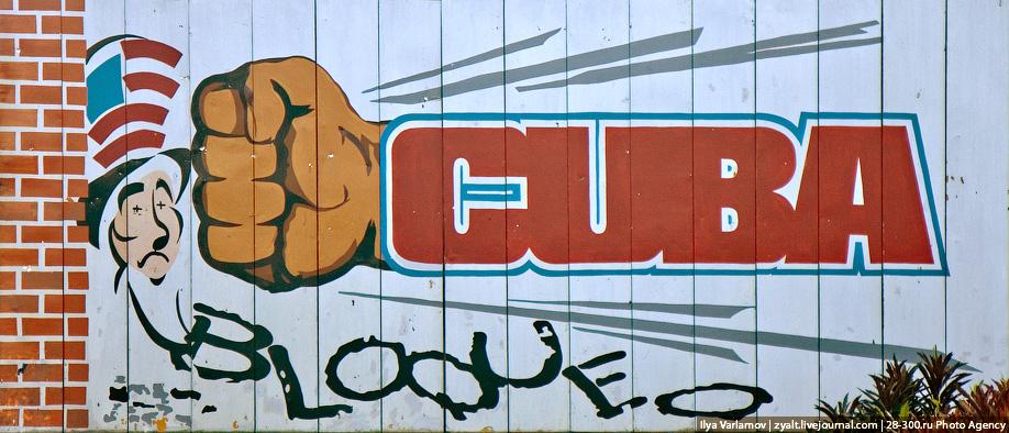 О поставках оружия на Кубу