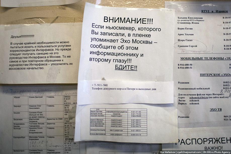 Как работает радио «Эхо Москвы»