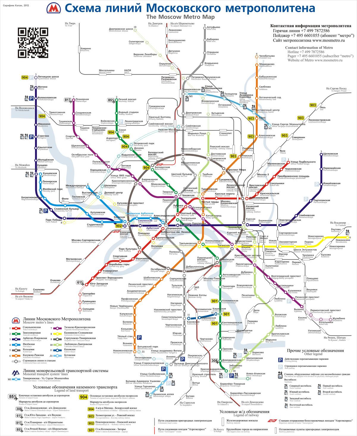 Картинки из схемы московского метрополитена