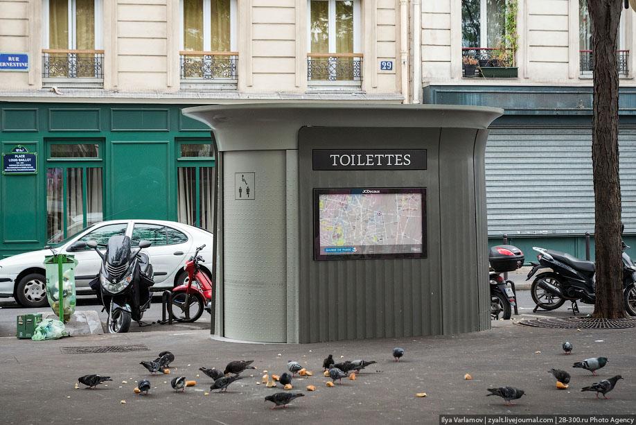 Городской туалет. Париж